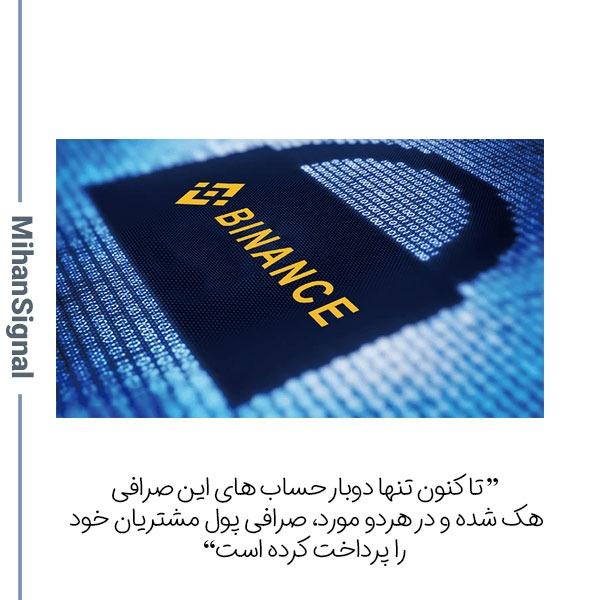 تاکنون تنها دوبار حساب های این صرافی هک شده و در هر دو مورد صرافی پول را به مشتریان پرداخت کرده است.
