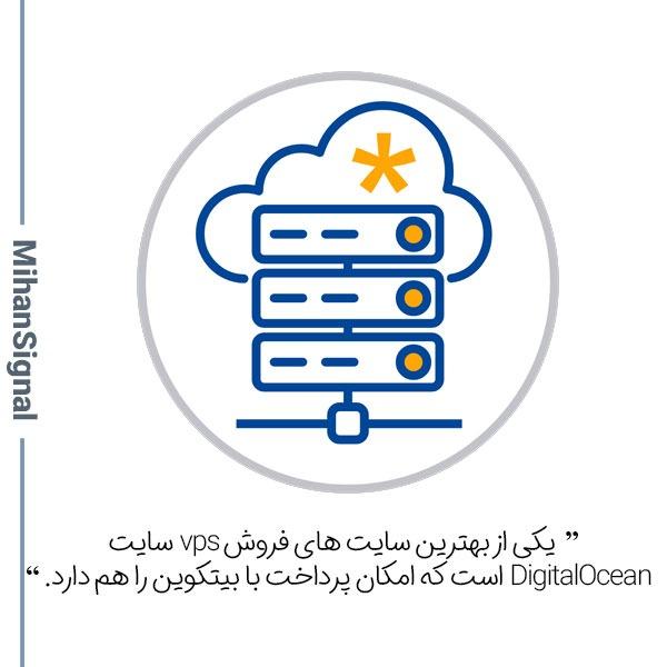 یکی از بهرتین سایت های فروش vps سایت دیجیتال اوشن است که امکان پرداخت با بیت کوین را هم دارد/