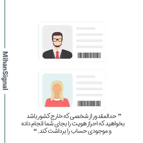 حدالمقدور از شخصی که خارج کشور باشد بخواهید که احراز هویت را بجای شما انجام داده و موجودی حساب را برداشت کند.