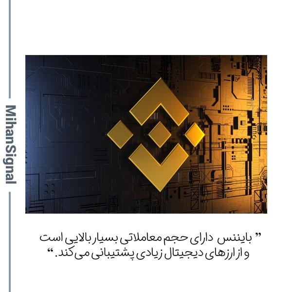 بایننس دارای حجم معاملاتی بسیار بالایی است و از ارزهای دیجیتال زیادی پشتیبانی می کند.