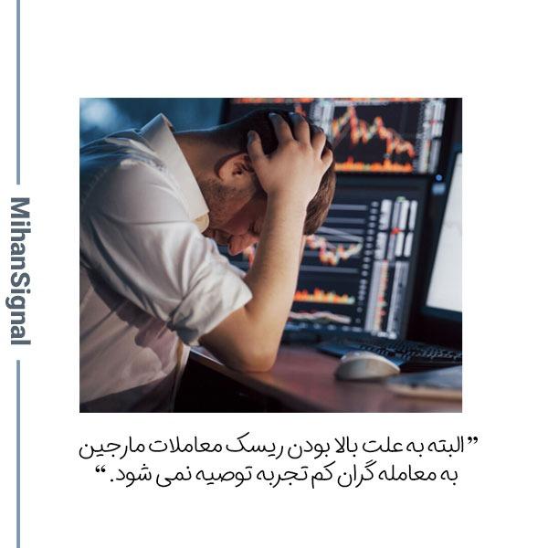 معاملات مارجین برای تازه کاران ضررده است
