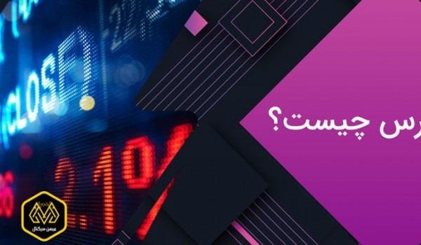 بورس -بورس ایران -بازار بورس -میهن سیگنال
