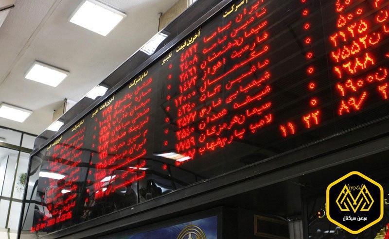 تصویر بورس - بازار بورس -بورس ایران - میهن سیگنال