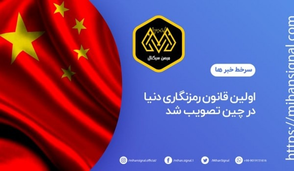 اولین قانون رمزنگاری دنیا در چین تصویب شد