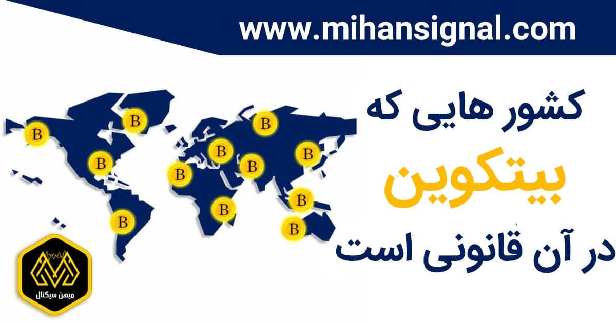 تصویر بیت کوین - کشور ها - میهن سیگنال