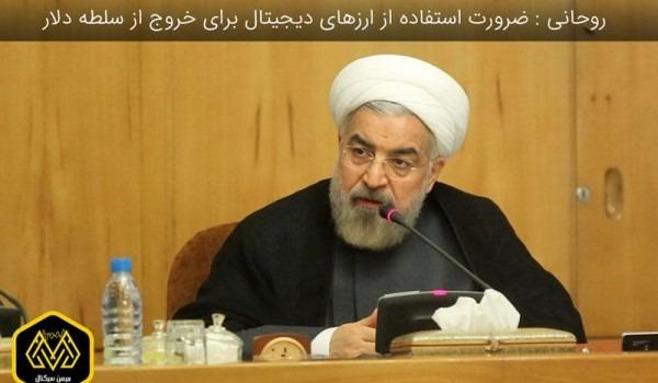 روحانی : ضرورت استفاده از ارز دیجیتال برای خروج سلطه دلار