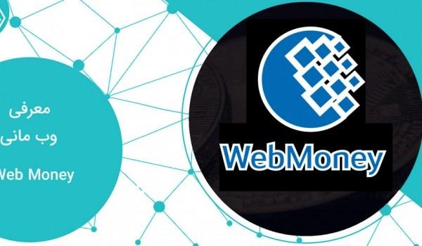 webmoney , mihan signal