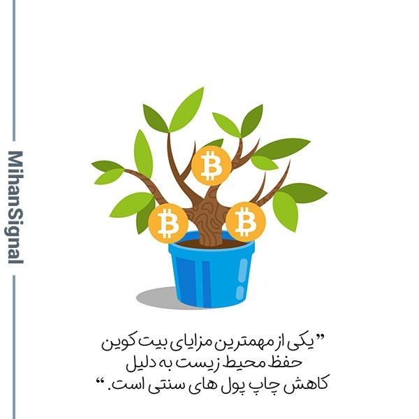 یکی از مهمترین مزایای بیت کوین حفظ محیط زیست به دلیل کاهش چاپ پول های سنتی است.