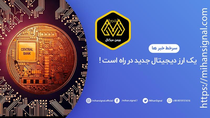 یک ارز دیجیتال جدید در راه است