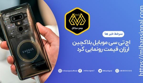 اچ تی سی موبایل بلاکچین ارزان قیمت رونمایی کرد