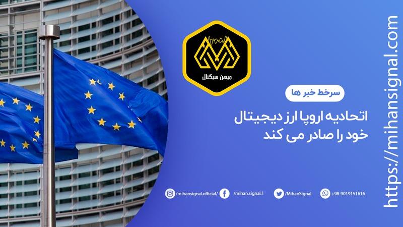 اتحادیه اروپا ارز دیجیتال خود را صادر می کند