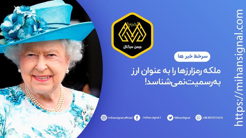ملکه، رمزارزها را به عنوان ارز به رسمیت نمیشناسد