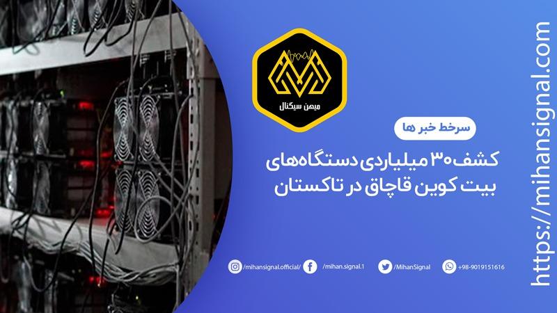 فرمانده انتظامی استان قزوین از کشف 97 دستگاه تولید ارز دیجیتال بیت کوین قاچاق به ارزش 30 میلیارد ریال در شهرستان تاکستان خبر داد.