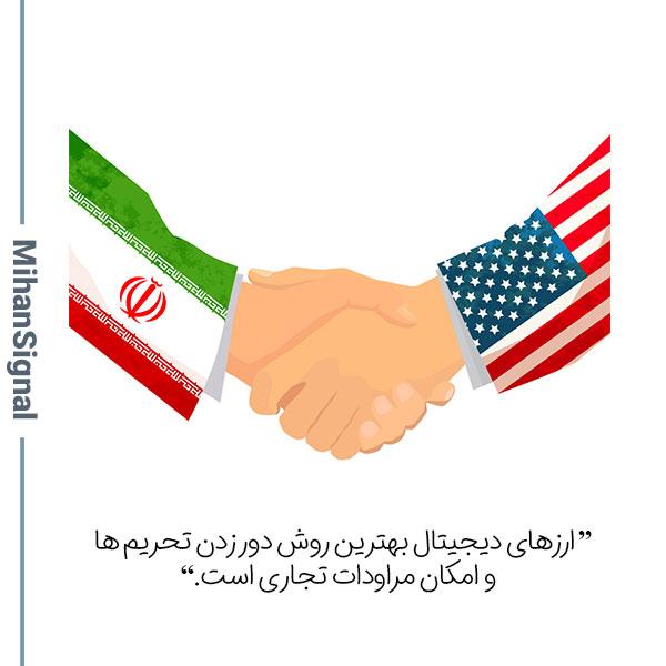 امکان ساخت رمز ارز ملی و یا منطقه ای ایران می تواند برای رفع مشکلات تحریم خود رمز ارز ملی ایجاد کند و با آن با سایر کشورهای خاورمیانه مبادلات اقتصادی انجام دهد.
