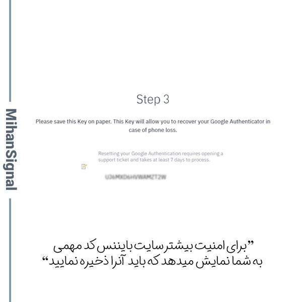 کد امنیتی مهم سایت بایننس