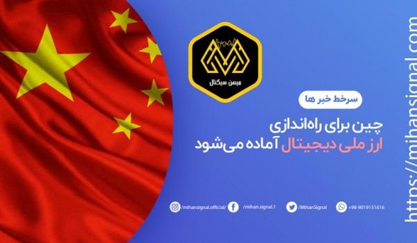 چین برای راهاندازی ارز ملی دیجیتال آماده میشود