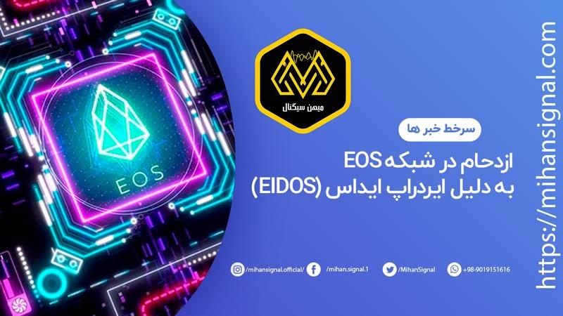 ازدحام در شبکه EOS به دلیل ایردراپ ایداس