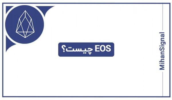 تصویر کاور EOS - میهن سیگنال