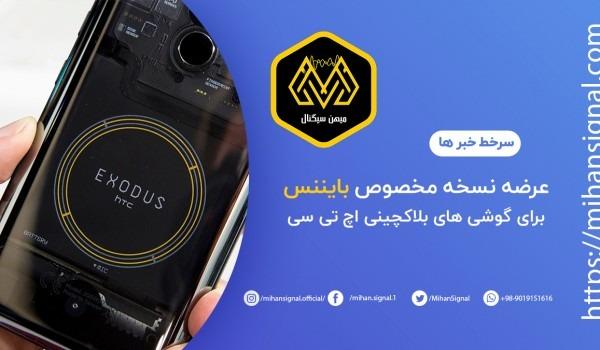 تصویر خبر نسخه ی بایننس گوشی های بلاکچین اچ تی سی- میهن سیگنال