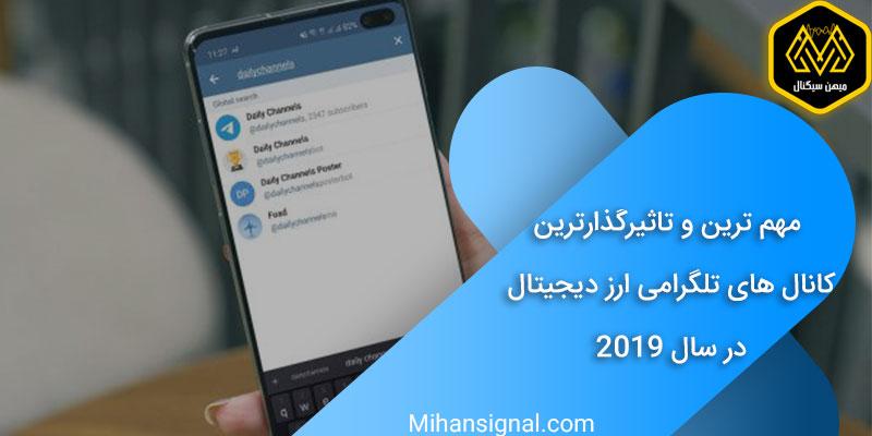 کانال اخبار ارز دیجیتال - میهن سیگنال