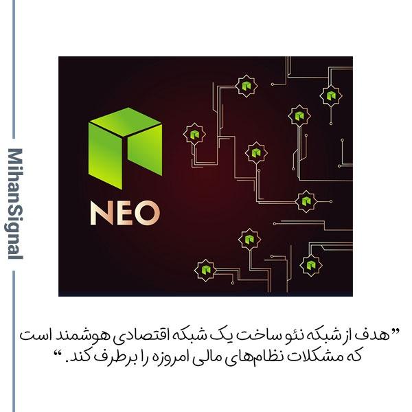 هدف از شبکه نئو ساخت یک شبکه اقتصادی هوشمند است که مشکلات نظامهای مالی امروزه را برطرف کند.