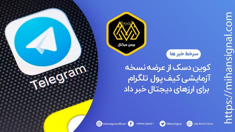 کوین دسک از عرضه نسخه آزمایشی کیف پول تلگرام برای ارزهای دیجتال خبر داد