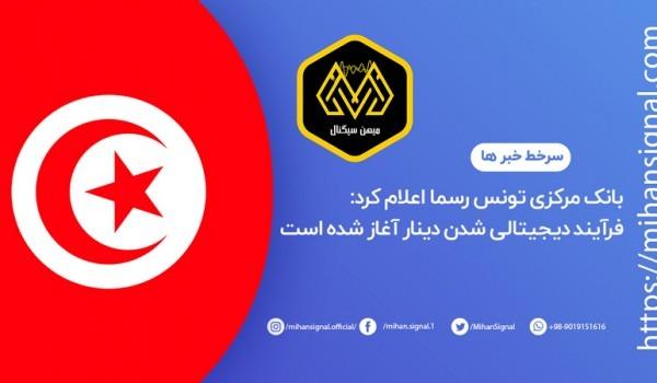 تونس اولین کشوری است که اقدام به جایگزینی پول خود با یک پلتفرم بلاکچینی میکند. یونیورسا (Universa)، استارتآپ روسی به صدور و مدیریت ارز دیجیتال ملی تونس کمک خواهد کرد. به گزارش کوین تلگراف، بانک مرکزی تونس رسما اعلام کرد که فرآیند دیجیتالی شدن دینار آغاز شده است و یک ارز CBDC (ارزهای دیجیتال منتشر شده از سوی بانک مرکزی) با پشتوانه کاغذی و روی بلاکچین یونیورسا به زودی صادر خواهد شد. یونیورسا درصدی از تراکنشهای انجام شده با دینار اینترنتی (e-dinar) را دریافت خواهد کرد. با این حال دفتر کل معاملات برای بانک مرکزی قابل مشاهده خواهد بود. با این حال، الکساندر بودوریچ (Alexander Borodich)، بنیانگذار و مدیر عامل یونیورسا اظهار داشته که این نوع ارز الکترونیکی را نمیتوان یک ارز دیجیتال واقعی در نظر گرفت. این CBDC یا دینار اینترنتی تحت کنترل دولت خواهد بود و پشتوانهی کاغذی خواهد داشت. و بلاک چین آن نه تنها از این ارز در برابر جعل شدن محافظت خواهد کرد، که صدور آن را نیز ارزانتر و شفافتر خواهد کرد. بورودیچ میگوید: اسکناسهای دیجیتالی قابل جعل نیستند، هر اسکناس بوسیله رمزنگاری محافظت میشود، درست مانند همتای کاغذی خود که دارای علامتهای دیجیتالی مخصوص به خود است. علاوه بر این، تولید چنین اسکناسی ۱۰۰ برابر ارزانتر از چاپ اسکناس کاغذی است که موجب اتلاف کاغذ، مرکب و برق میشود. بنابراین ارز جدیدی صادر نخواهد شد و به جای آن، بخشی از ذخایر به سادگی به این پلتفرم انتقال داده خواهند شد و شهروندان قادر خواهند بود پولهای فیزیکی خود را با دینار اینترنتی مبادله کنند. بورودیچ انتظار دارد ارزهای دیجیتال عملکرد بانکهای خصوصی را تغییر دهند. تمام پولهای فیزیکی در بانک مرکزی خواهند ماند و بانکهای تجاری فقط خدمات ارائه خواهند داد و میتوانند با سایر بانکها در زمینه ارائه خدمات رقابت کنند. این اولین همکاری بین دولت تونس و یونیورسا نیست. بنابر گزارش کوین تلگراف در اواخر سال گذشته، یک آژانس اینترنتی که زیرنظر دولت تونس است، قراردادی راهبردی را امضا کرده که به موجب آن به استارتآپها خدمات میزبانی ارائه میدهد. علاوه بر این، همانطور که کوین تلگراف در اوایل این هفته گزارش داد، اتحادیه اروپا نیز درصدد انتشار ارز دیجیتال خود است.