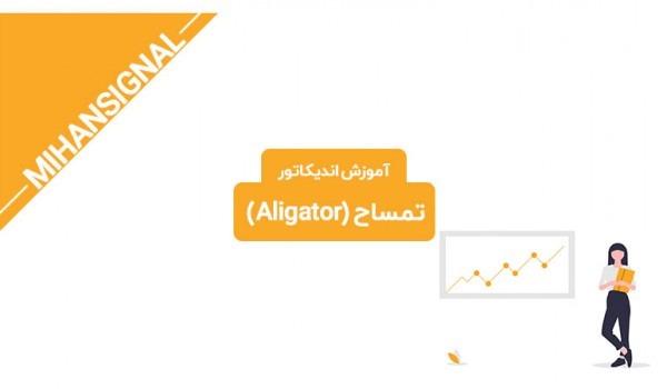 اندیکاتور Aligator - میهن سیگنال
