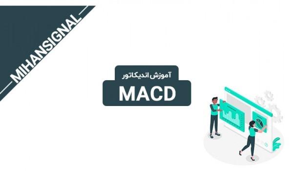 تصویر کاور اندیکاتور MACD چیست؟ - میهن سیگنال
