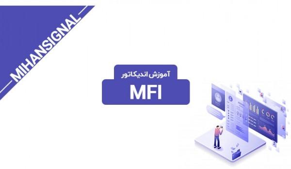 آموزش اندیکاتور MFI - میهن سیگنال