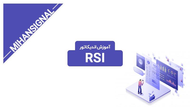 تصویر اندیکاتور RSI - میهن سیگنال