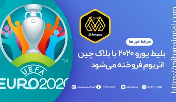 بلیط یورو ۲۰۲۰ با بلاک چین اتریوم فروخته میشود