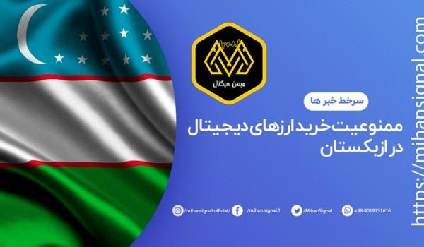 ممنوعیت خرید ارزهای دیجیتال در ازبکستان
