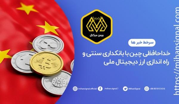 خداحافظی چین با بانکداری سنتی و راه اندازی ارز دیجیتال ملی