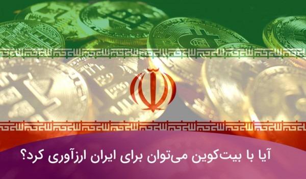 آیا با بیتکوین میتوان برای ایران ارزآوری کرد؟