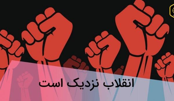 انقلاب نزدیک است !