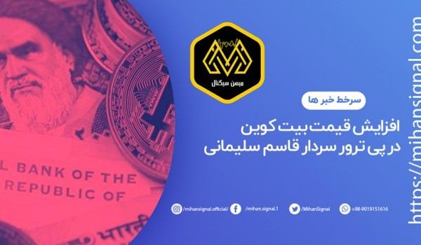 افزایش قیمت بیت کوین در پی ترور سردار قاسم سلیمانی