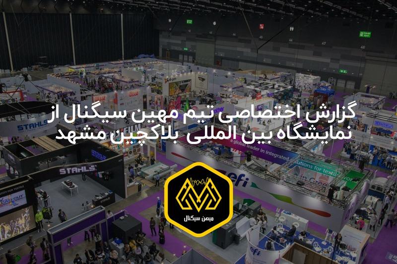 گزارش اختصاصی تیم مهین سیگنال از نمایشگاه بین المللی بلاکچین مشهد