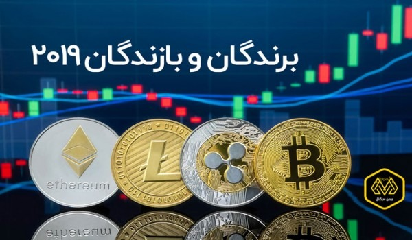 برندگان و بازندگان بازار ارزهای دیجیتال در سال ۲۰۱۹