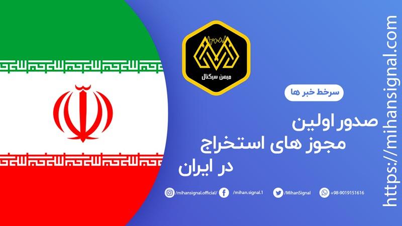 صدور اولین مجوز های استخراج در ایران