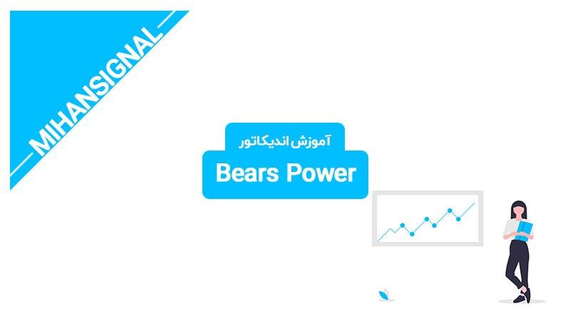 تصویر کاور اندیکاتور bears power - میهن سیگنال