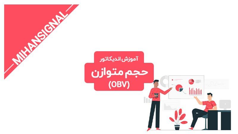 اندیکاتور OBV - میهن سیگنال