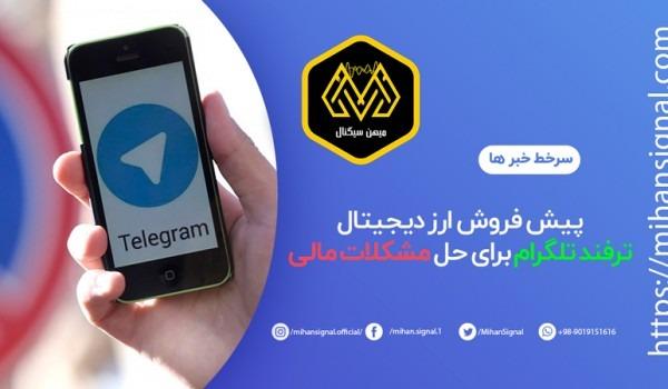 پیش فروش ارز دیجیتال ترفند تلگرام برای حل مشکلات مالی