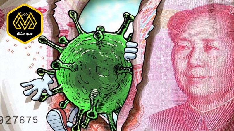 قرنطینه پول در چین برای کنترل شیوع کرونا