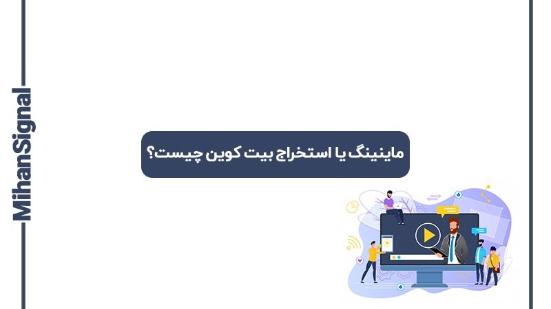 ویدئو آموزشی ماینینگ بیت کوین