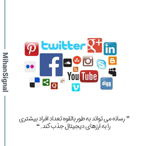 رسانه می تواند به طور بالقوه تعداد افراد بیشتری را به ارزهای دیجیتال جذب کند.