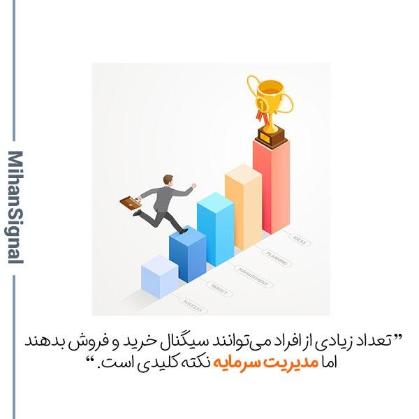 عدم توجه به مدیریت سرمایه اشتباه رایج بزرگی است.