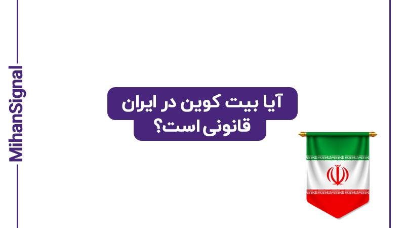 قانون بیتکوین در ایران