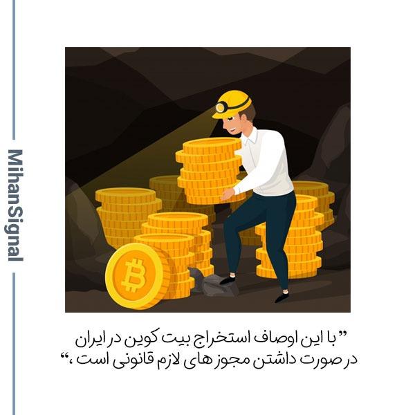 ماینینگ در ایران قانونی است
