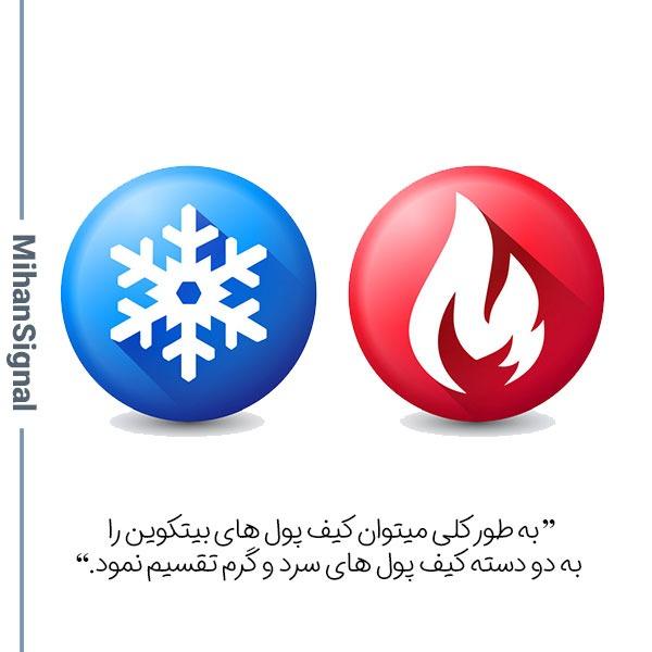 دلیل سرد و گرمی ارتباط با اینترنت است نه دما!